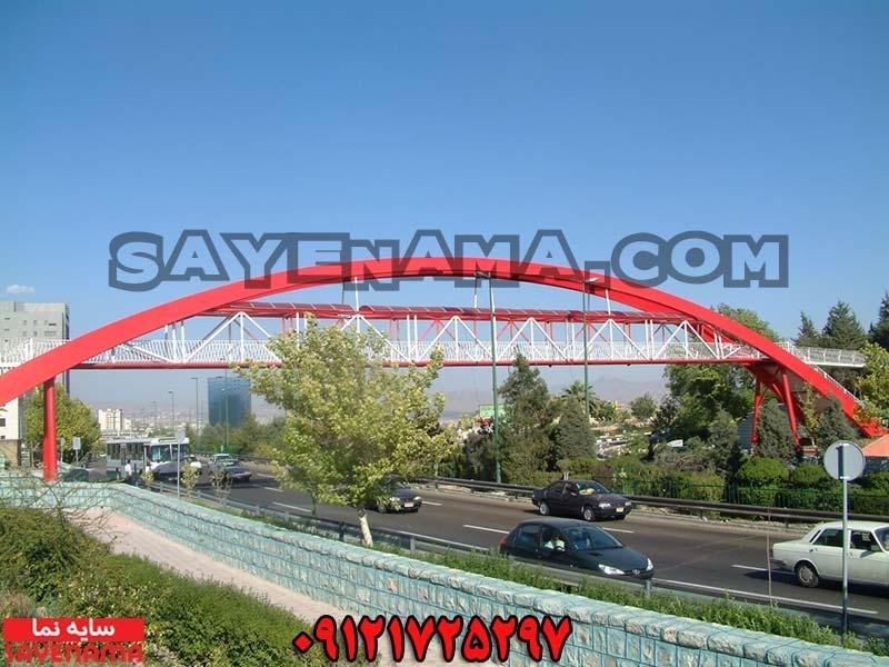 پوشش پل عابر پیاده