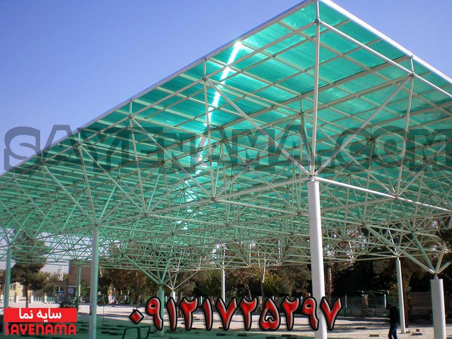 پوشش سقف سازه فضاکار